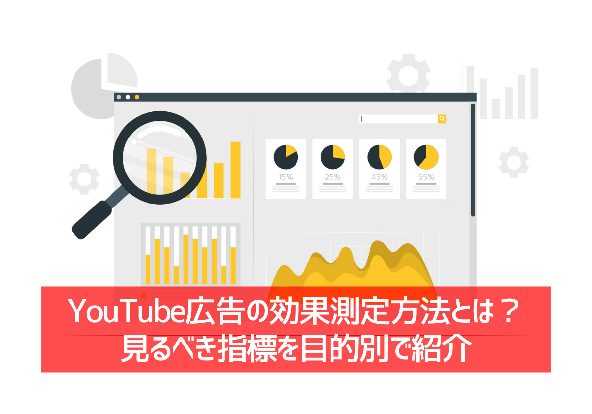 YouTube広告の効果測定方法とは?見るべき指標を目的別で紹介