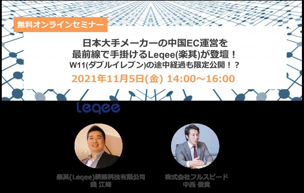 日本大手メーカーの中国EC運営を最前線で手掛けるLeqeeが登壇!W11(ダブルイレブン)の途中経過も限定公開!?