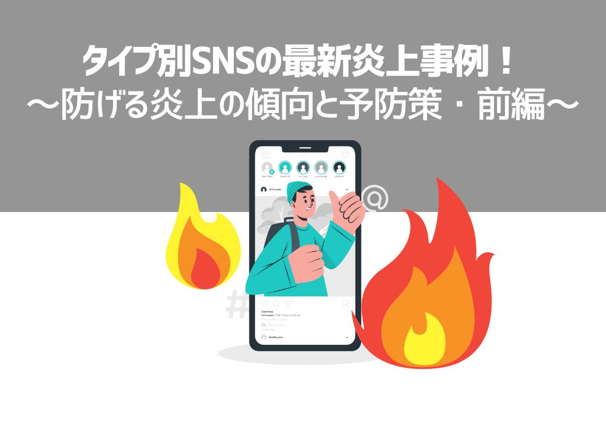 タイプ別SNSの最新炎上事例