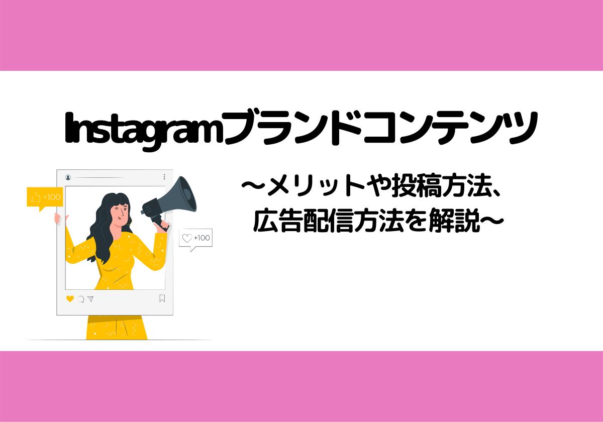 Instagramブランドコンテンツとは?メリットや投稿方法、広告配信方法を解説