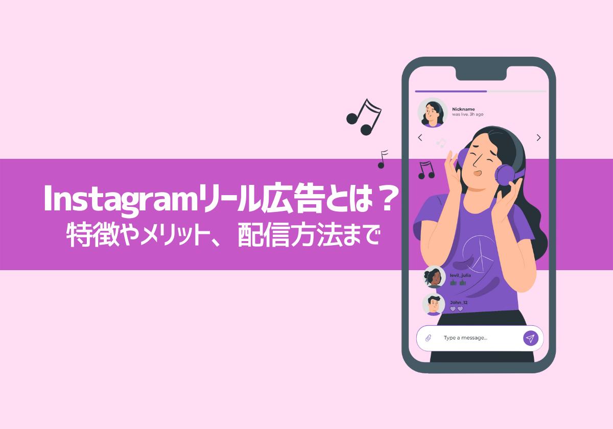 Instagramリール広告とは?特徴やメリット、配信方法まで
