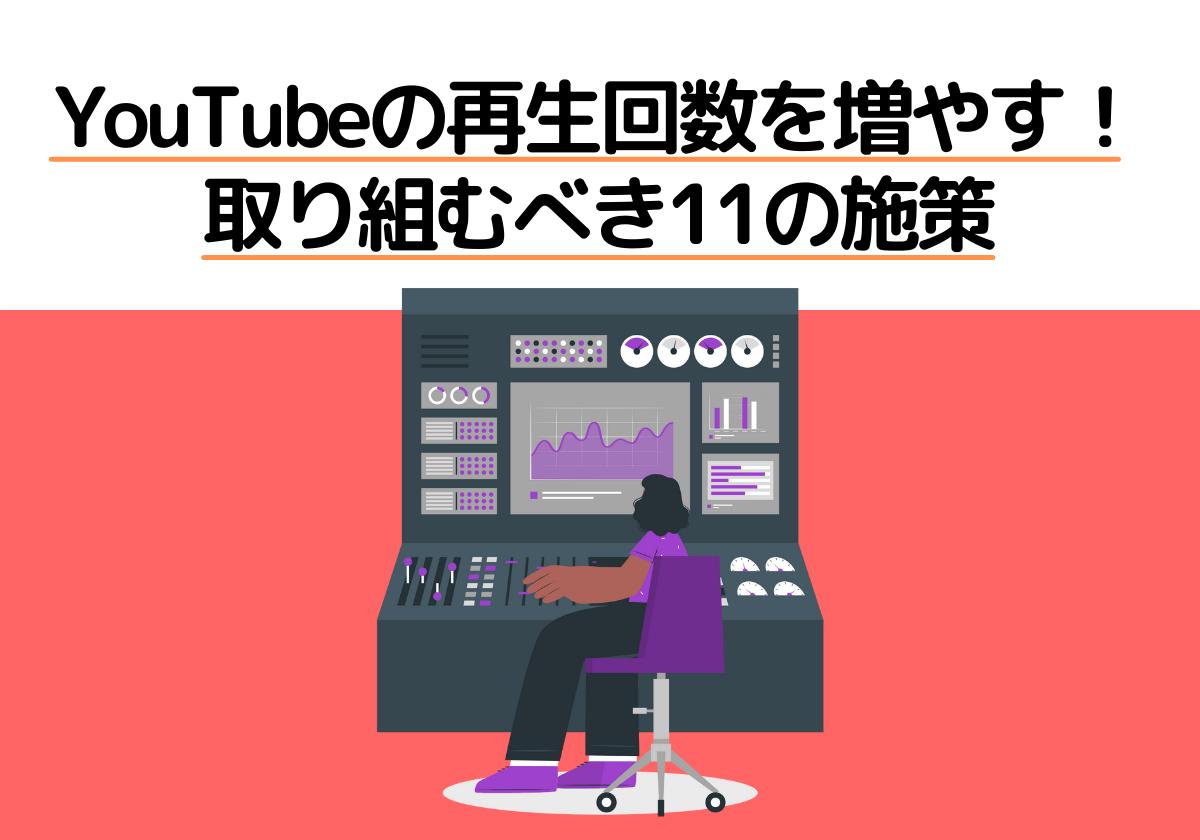 YouTubeの再生回数を増やすために取
